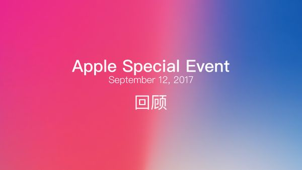 2017 秋季 Apple Special Event 回顾
